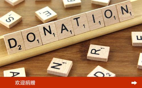 donation-logo